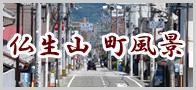 仏生山町風景