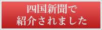 四国新聞報道
